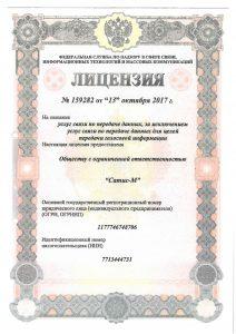 Лицензия на услуги связи по передачи данных