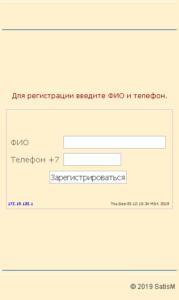 страницу регистрации